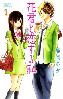 Hanagimi to Koisuru Watashi / Хана-кун, влюбленный в меня